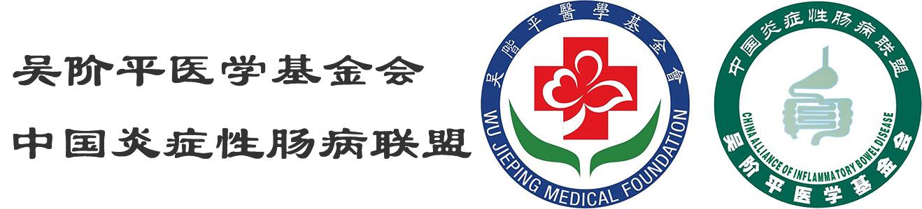 中国炎症性肠病联盟
