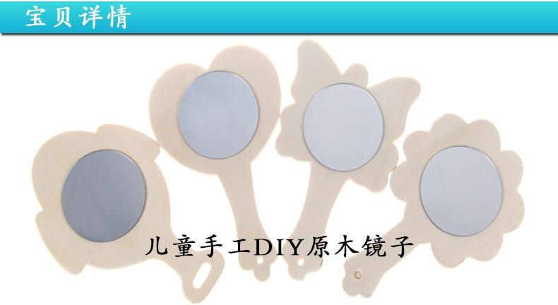 母亲节礼物儿童手工创意diy制作原木镜子