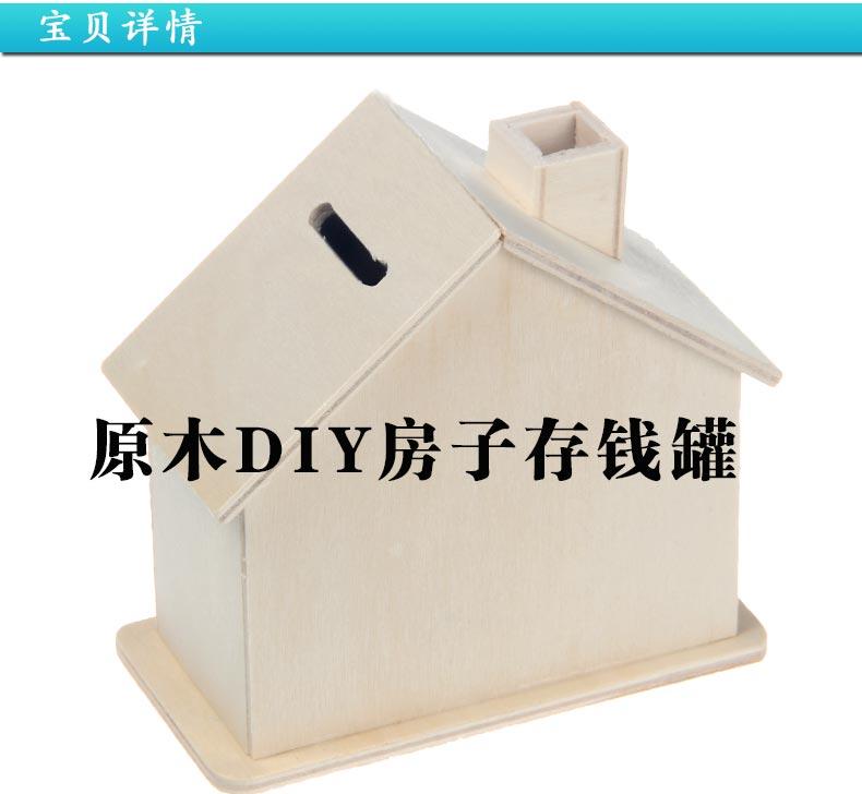 儿童原木创意手工diy白胚房子存钱罐模型