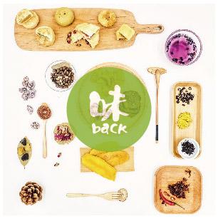 味BACK - 中国风味轻食 · 饮