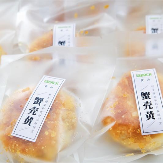黄山蟹壳黄 | 好多梅菜和肉肉在酥饼里