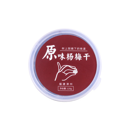 闽南原味杨梅干   腮帮子里都是酸甜清香-5