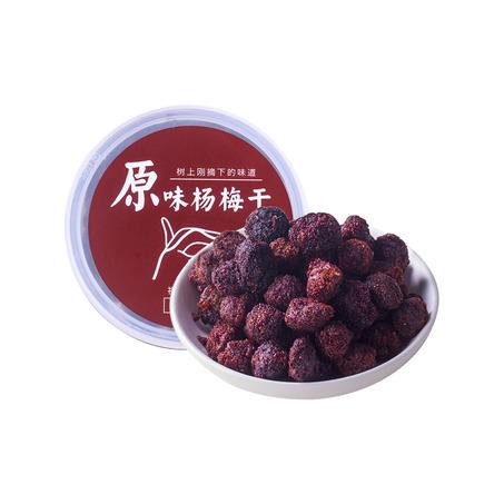 闽南原味杨梅干   腮帮子里都是酸甜清香-7
