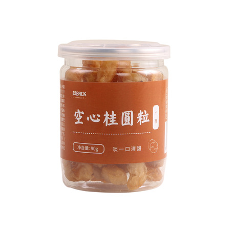 广西空心桂圆干(2罐) | 小巧果干清甜入心-8