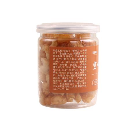 广西空心桂圆干(2罐) | 小巧果干清甜入心-9