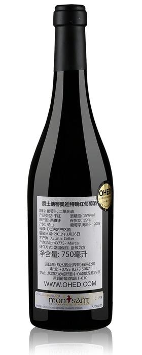 爵士地窖奧迪特瑞紅葡萄酒2009-2
