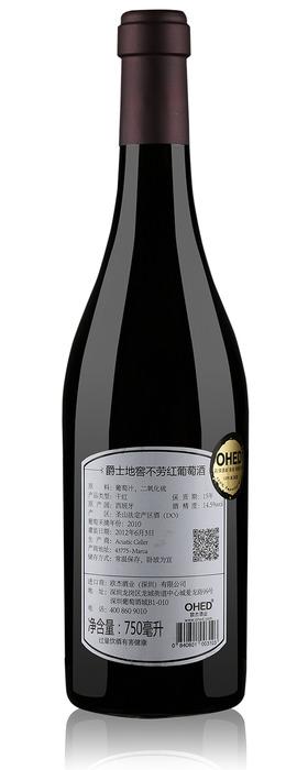 爵士地窖不勞紅葡萄酒2010-2