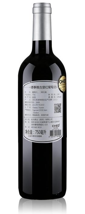 德事雅古堡紅葡萄酒2009-2