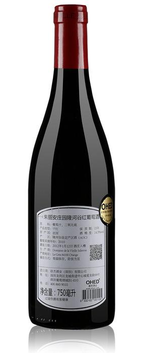 朱麗安莊園隆河谷紅葡萄酒2010(750ml)-2