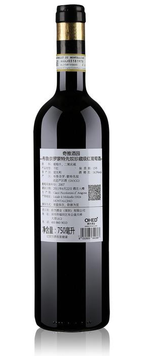 奇雅酒園布魯奈羅蒙特先奴珍藏級紅葡萄酒2007-2