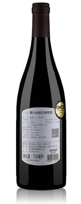 爵士地窖紅葡萄酒2010-2