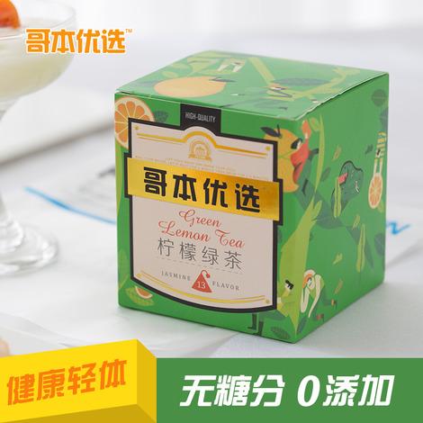 茉莉风味柠檬果粒绿茶-1