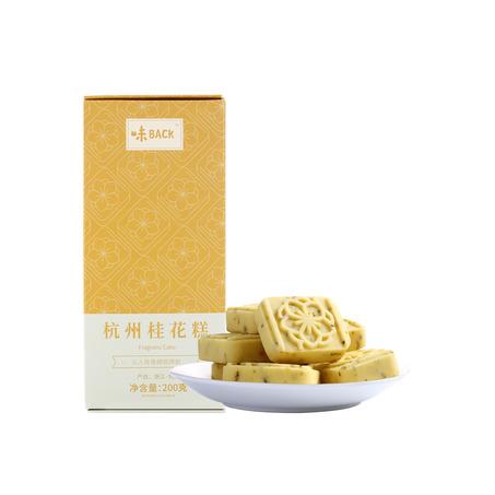杭州桂花糕   吃进一个秋天的桂花香-5