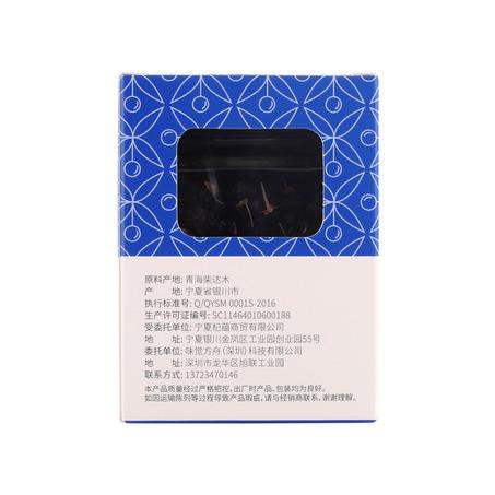 【新旧包装交替发货】柴达木黑枸杞 | 满满一杯花青素-11