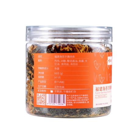 福建海苔手撕肉条 | 营养高蛋白-6