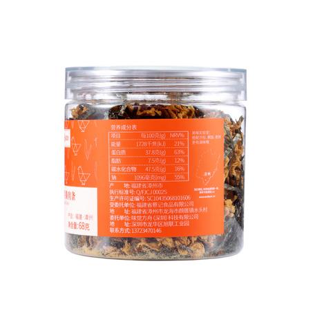 福建海苔手撕肉条 | 营养高蛋白-7