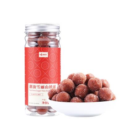 潮汕雪粒山楂球 | 吃山楂不吐山楂核-8