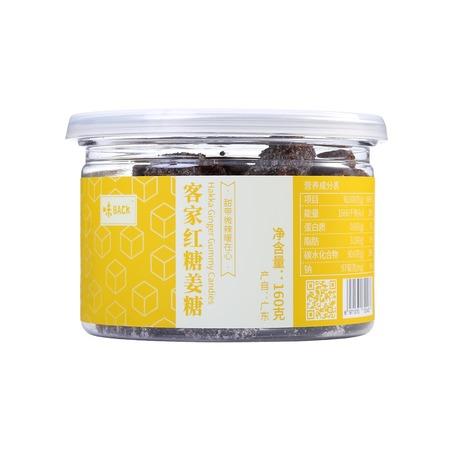 客家红糖姜糖(×2) | 甜带微辣暖在心-9