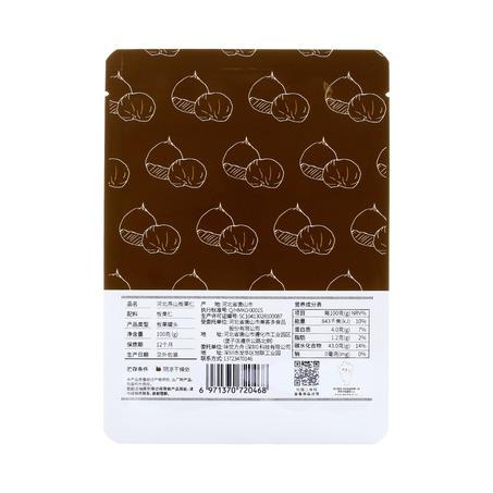 河北燕山板栗仁(×2)   像刚剥开的香甜-10
