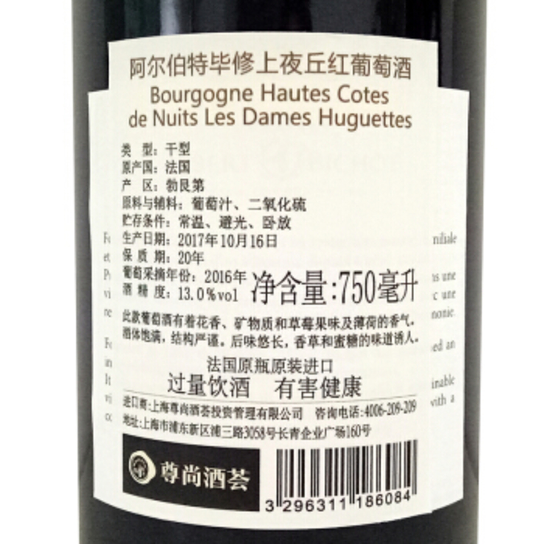 法国进口红酒 阿尔伯特毕修上夜丘亚搏体育app官网 750ml-3