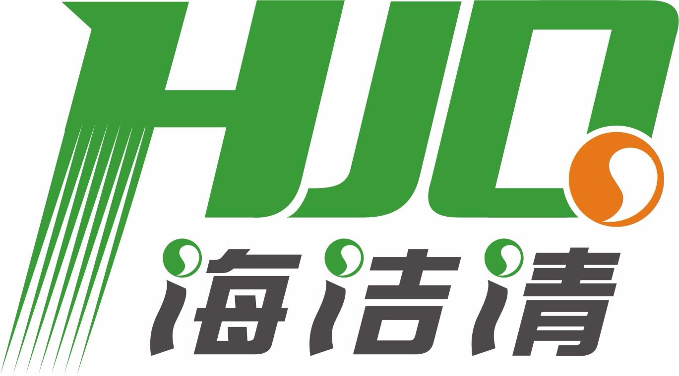 青岛海洁清环保科技有限公司