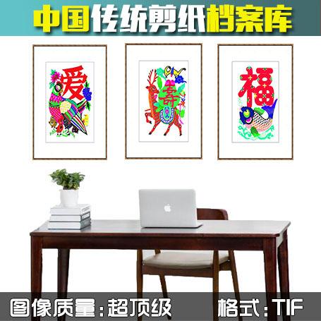 【009】中国传统剪纸档案库