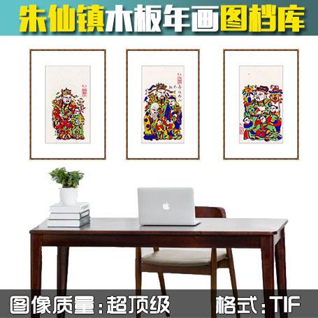 【010】朱仙镇古老年画档案库
