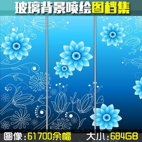 【015】玻璃背景喷绘图档集