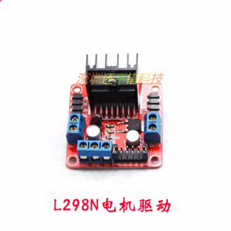 L298N电机驱动板模块直流步进电机机器人智能车Arduino