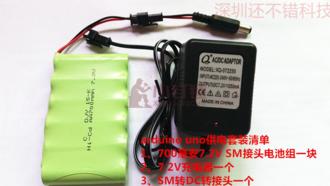 arduino uno供电套装 7.2v 400毫安镍镉电池组+充电器
