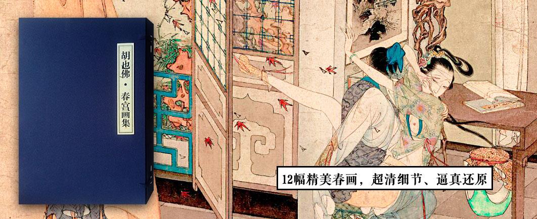 胡也佛.春宫画集-珍藏版-12副