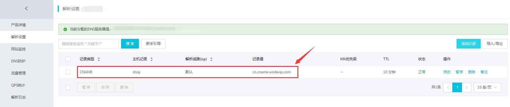 #二级域名设置DNS