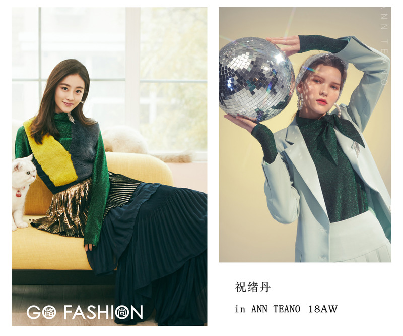 祝绪丹《路尚FASHION》in Ann teano