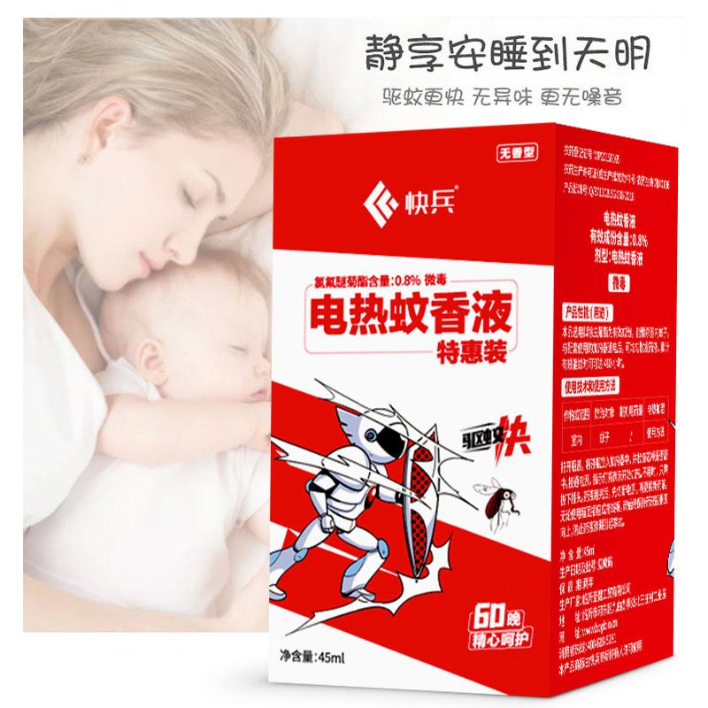 快兵电热蚊香液无味婴儿孕妇家用插电式