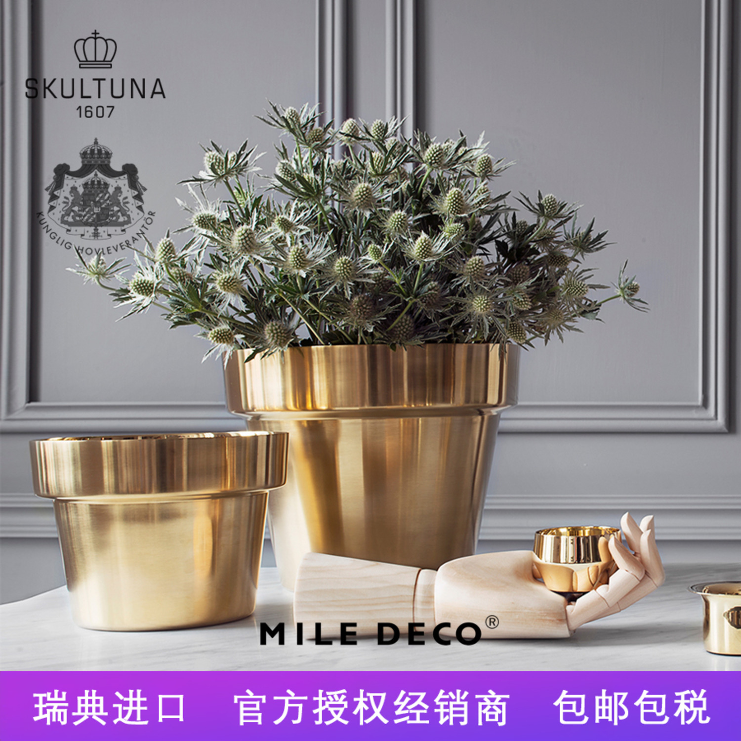 瑞典SKULTUNA Flower Pot黄铜花盆