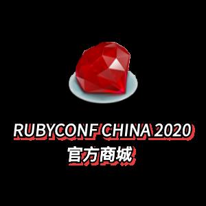 RubyConf China 2020 官方商城