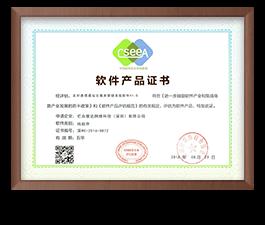 软件平博电竞竞猜证书