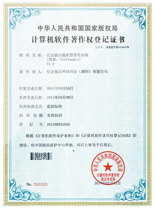 亿众骏达 融配资管理系统 V1.0