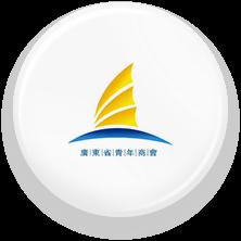 广东省青商会会员